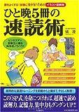 ひと晩5冊の速読術 (イラスト図解版)