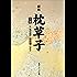 新版 枕草子(下) (角川ソフィア文庫)