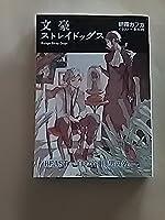 文豪ストレイドッグス デッドアップル BEAST 白の芥川、黒の敦 入場者特典 小説 来場者特典