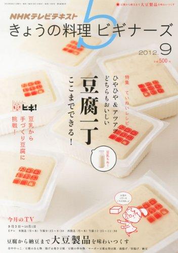 NHK きょうの料理ビギナーズ 2012年 09月号 [雑誌]