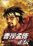 曹操孟徳正伝 3 (MFコミックス)
