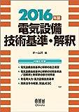 電気設備技術基準・解釈 2016年版