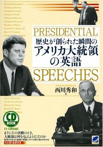 歴史が創られた瞬間のアメリカ大統領の英語(CD付) (CD BOOK)