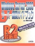 Windows Server 2003サーバー構築ガイドブック R2対応版