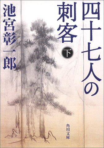 四十七人の刺客〈下〉 (角川文庫)の詳細を見る