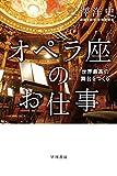 オペラ座のお仕事 世界最高の舞台をつくる (ハヤカワ文庫NF)