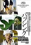 バッシング [DVD]