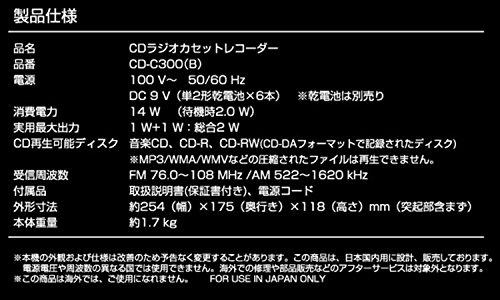 ANABAS『CDラジカセ(CD-C300)』