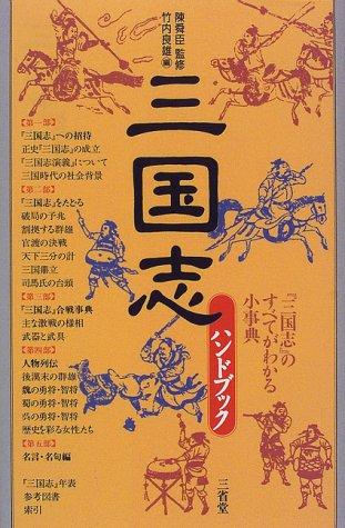 三国志ハンドブック―『三国志』のすべてがわかる小事典の詳細を見る