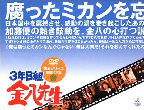3年B組金八先生 第2シリーズ昭和55年版 初回生産限定BOX [DVD]