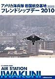 世界のエアライナー アメリカ海兵隊 岩国航空基地 フレンドシップデー 2010[DVD]