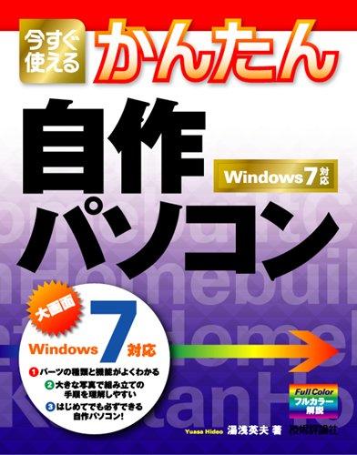 今すぐ使えるかんたん 自作パソコン [Windows7対応] (Imasugu Tsukaeru Kantan Series)の詳細を見る