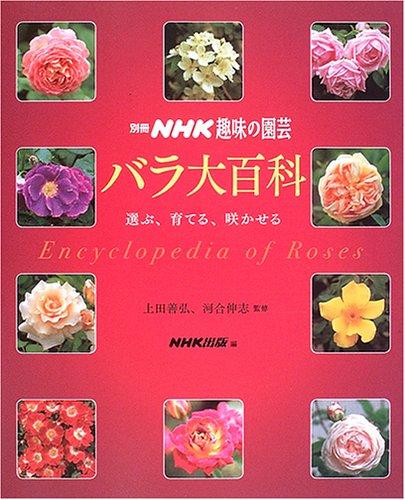 バラ大百科 ?選ぶ、育てる、咲かせる (別冊NHK趣味の園芸)