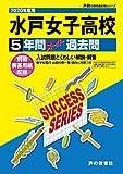 I 17水戸女子高等学校 2020年度用 5年間スーパー過去問 (声教の高校過去問シリーズ)