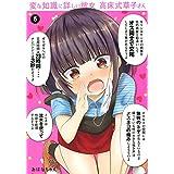 変な知識に詳しい彼女 高床式草子さん コミック 全5巻セット [コミック] おはなちゃん