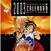 シャーマンキング 2003カレンダー ([カレンダー])