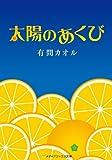 太陽のあくび<太陽のあくび> (メディアワークス文庫)