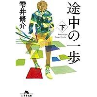 途中の一歩(下) (幻冬舎文庫)