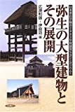 弥生の大型建物とその展開―日本考古学協会2003年度滋賀大会シンポジウム 1 (日本考古学協会2003年度滋賀大会シンポジウム (1))