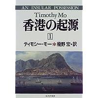 香港の起源〈1〉
