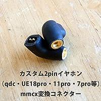 カスタム2pinイヤホン(qdc・UE18pro・11pro・7pro等)用 MMCX 変換コネクタ