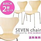 2脚で1セット アルネ・ヤコブセン Seven Chair セブンチェア バーチ(樺) ナチュラル