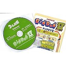 ゲーム伝説 カバヤ DigDug II ディグダグ2 (CD-ROM) 【単品】
