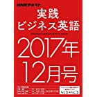 NHKラジオ 実践ビジネス英語 2017年12月号 [雑誌] (NHKテキスト)