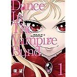 愛蔵版 ダンス イン ザ ヴァンパイアバンド1 (コロナ・コミックス)