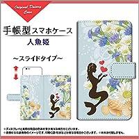 液晶保護フィルム付 iPhone 5c Apple アイフォン5c 手帳型 スライドタイプ 手帳タイプ ケース ブック型 ブックタイプ カバー スライド式 人魚姫