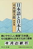 日本語と日本人―対談集 (中公文庫) 画像