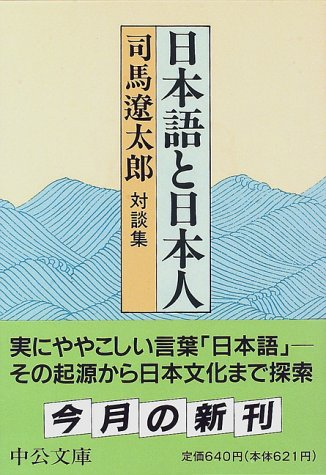 日本語と日本人―対談集 (中公文庫)の詳細を見る