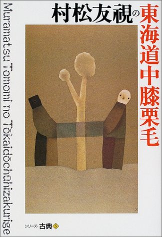 村松友視の東海道中膝栗毛 (シリーズ・古典5)の詳細を見る
