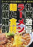 ラーメン1000最強の一杯 増刊号~札幌激旨ラーメン麺と食材徹底解剖~