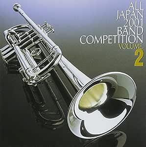 2001年度(第49回) 全日本吹奏楽コンクール 全国大会ライブ録音(2)中学校編2