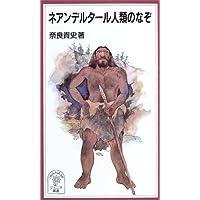 ネアンデルタール人類のなぞ (岩波ジュニア新書 (451))