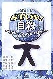 STOP!自殺―世界と日本の取り組み