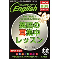 ゼロからスタート English (イングリッシュ) 2007年 01月号 [雑誌]