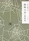 蜘蛛の糸・地獄変 (角川文庫)