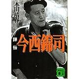 評伝 今西錦司 (講談社文庫)
