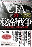 CIAの秘密戦争——「テロとの戦い」の知られざる内幕