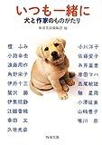 いつも一緒に―犬と作家のものがたり (新潮文庫)