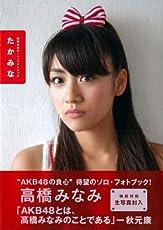 高橋みなみ1stフォトブック『たかみな』 (講談社 MOOK)