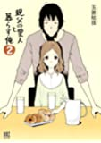親父の愛人と暮らす俺 (2) (バーズコミックス デラックス)