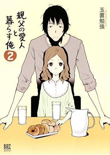 親父の愛人と暮らす俺 (2) (バーズコミックス デラックス)の詳細を見る