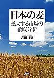 「日本の麦 拡大する市場の徹底分析」販売ページヘ