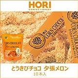 HORI とうきびチョコ夕張メロン 10本入り 10袋セット