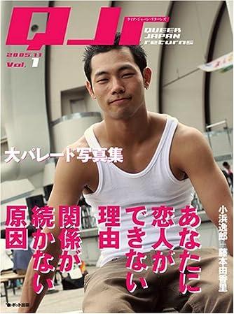 クィア・ジャパン・リターンズ Vol.1