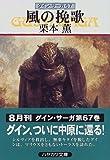 風の挽歌―グイン・サーガ(67) (ハヤカワ文庫JA)
