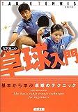 松下浩二の卓球入門—基本から学ぶ卓球のテクニック